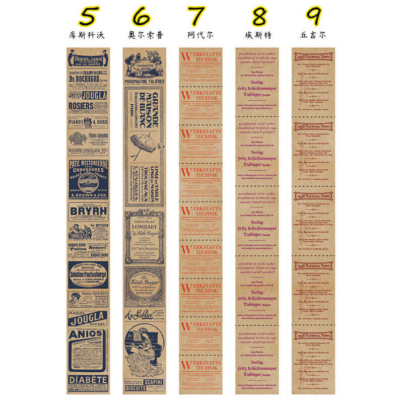 1 bucle Vintage Washi Tape Retro inglés palabras Manor enmascarar decorativa Tape creativo papelería bala diario Oficina suministros