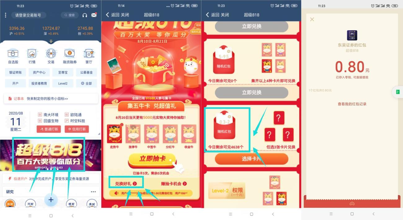 东吴秀财可领0.3~2元微信红包