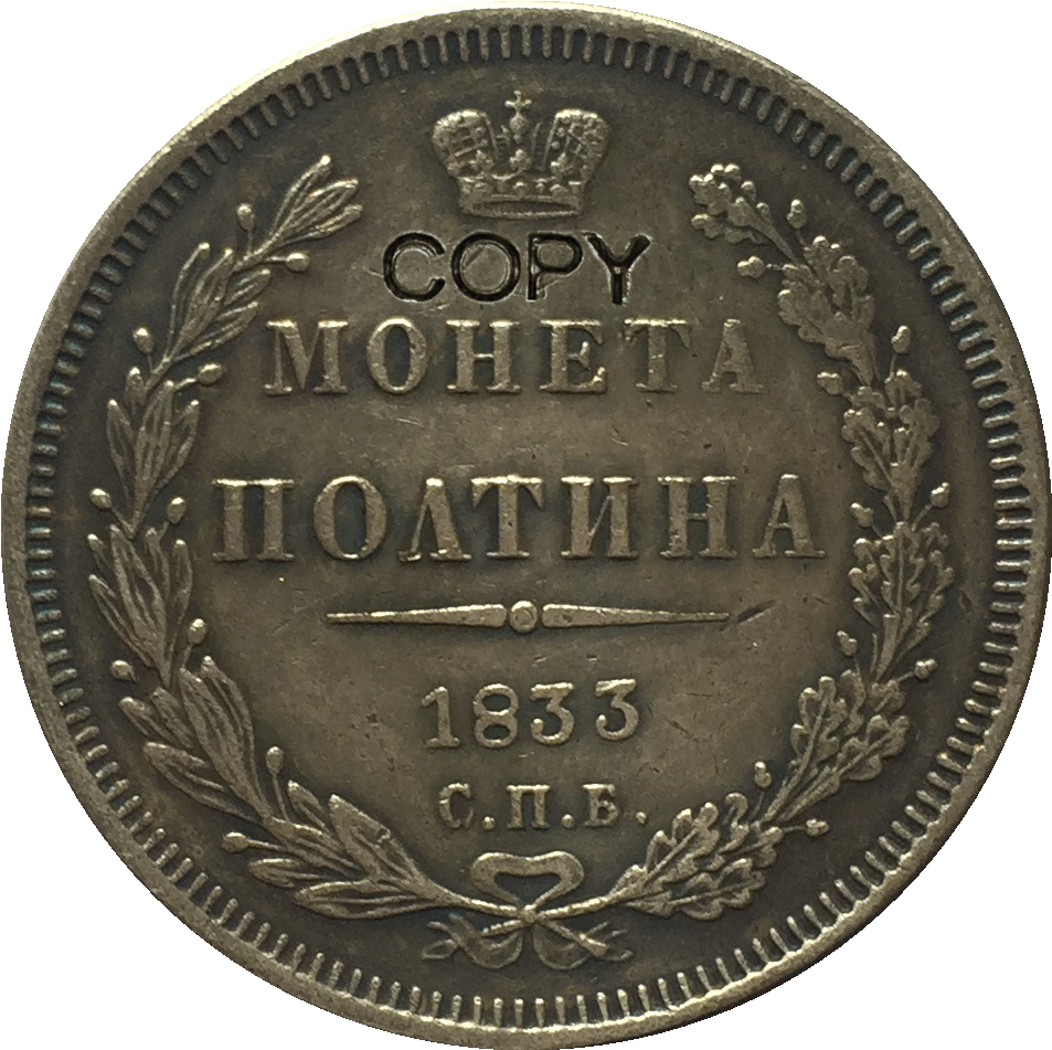 <font><b>1833</b></font> russia 1/2 Rouble coins COPY image
