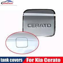 Металлическая внешняя крышка топливного бака для kia cerato