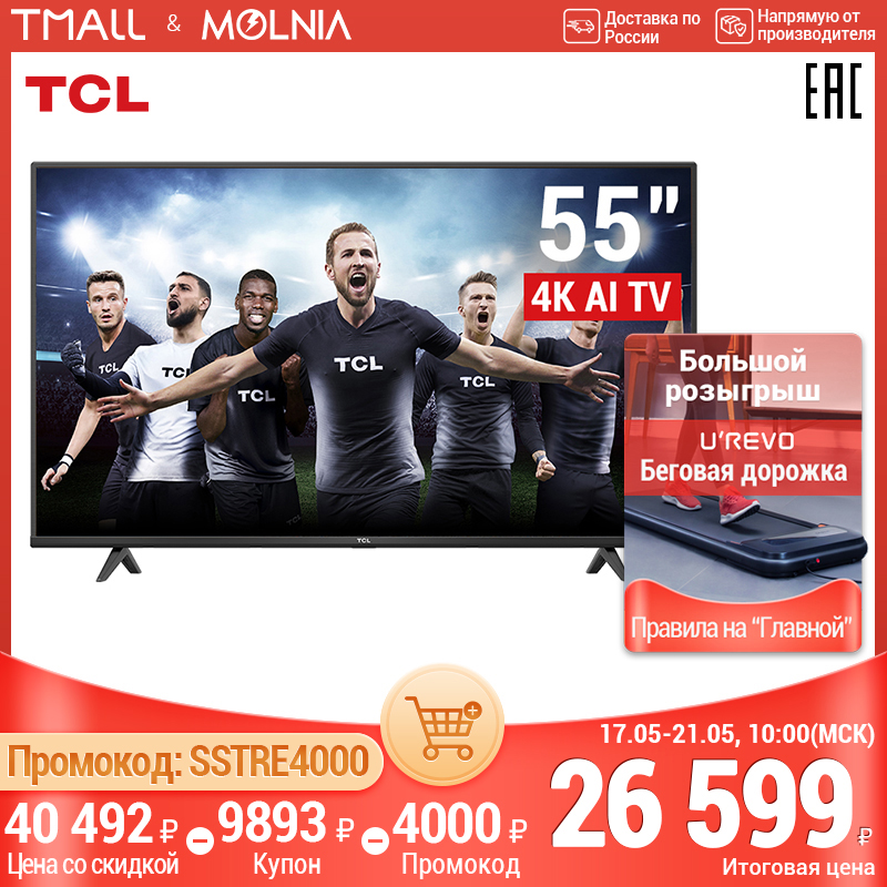 TCL 55P615 телевизор смарт 4k Android P WIFI 2.4G Bluetooth 5.0 телевизор 55 дюймов 4к TV UHD смарт тв HDR 5055inchtv Molnia