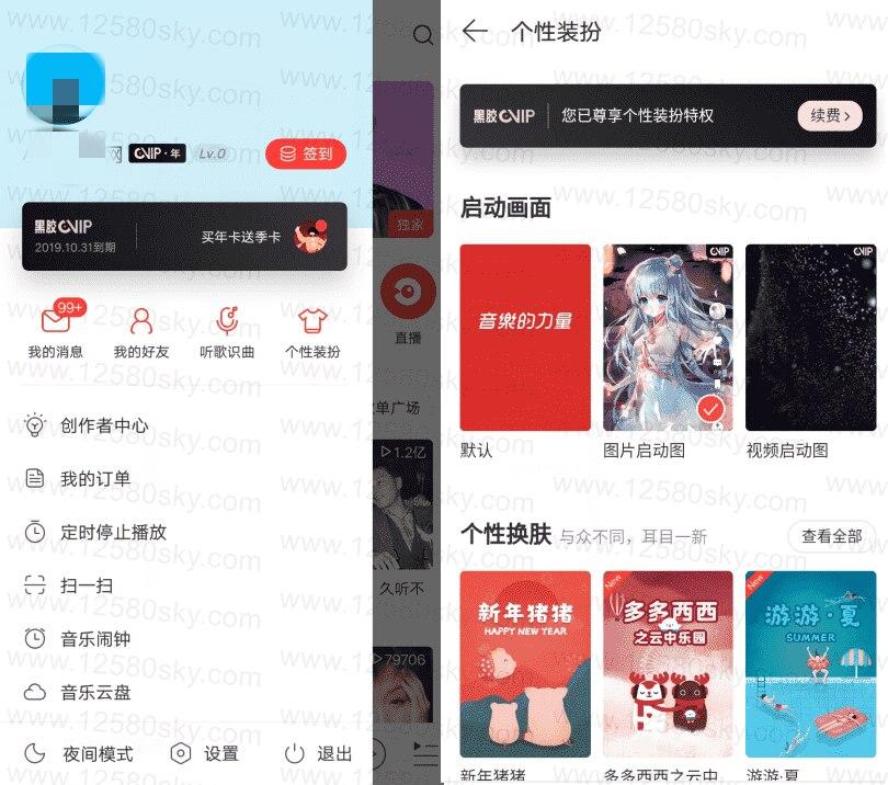 安卓网易云音乐去广告精简版v7.1.30