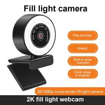Κάμερα υπολογιστή/laptop 1080p/2k webcam auto focus hd full light webcam with microphone led light