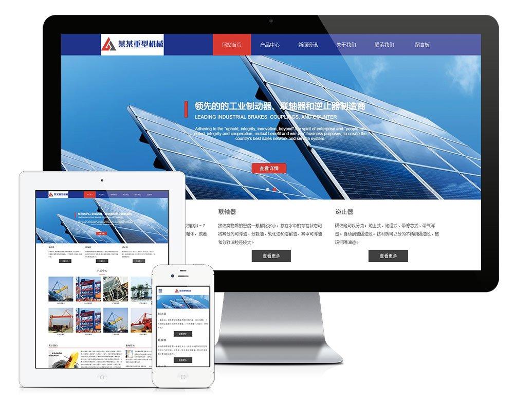 【机械企业模板】易优cms响应式重型机械设备配件公司网站源码