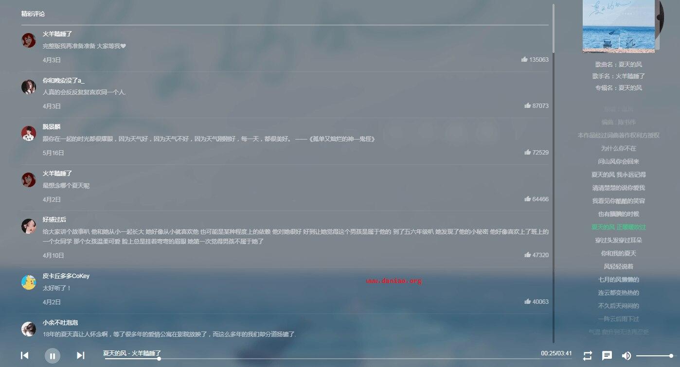 宝塔面板安装Vue-mmPlayer - 基于Vue2的网易云音乐在线播放器