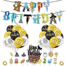1 conjunto harried feliz aniversário balões potterings tema balão conjunto magia criança aniversário casamento decoração de parede supplie