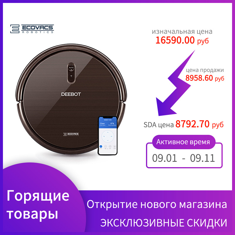 Wireless Smart robot vacuum cleaner  Washing Mop for home for dry and wet cleaning function Shipping from Russia Appliances Ecovacs N79S, strong suction power,remote control and APP control mipow e27 bluetooth 4 0 smart led bulb wireless app control 100 240v