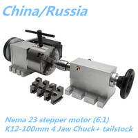 Nema 23 stepper motor (6:1) K12 100mm 4 Jaw Chuck 100mm CNC 4th axis A aixs rotary axis + tailstock for cnc router