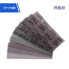 50 шт/корт 198*70 мм наждачная бумага Автоматическая сетка шлифовальные