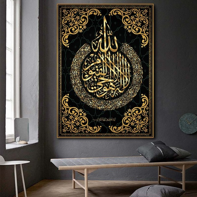 BANMU Allah Muslim Islamic Calligraphy Canvas Art Gold Painting Ramadan Mosque Decorative Poster And Print Wall Art Pictures 4