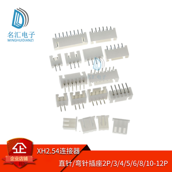 Xh2.54 straight pin connector 2.54 rubber shell needle holder XH-2 / 3 / 4 / 5 / 6 / 7 / 8 / 10p image