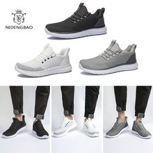 Новые трикотажные мужские туфли дышащие белые кроссовки на шнуровке