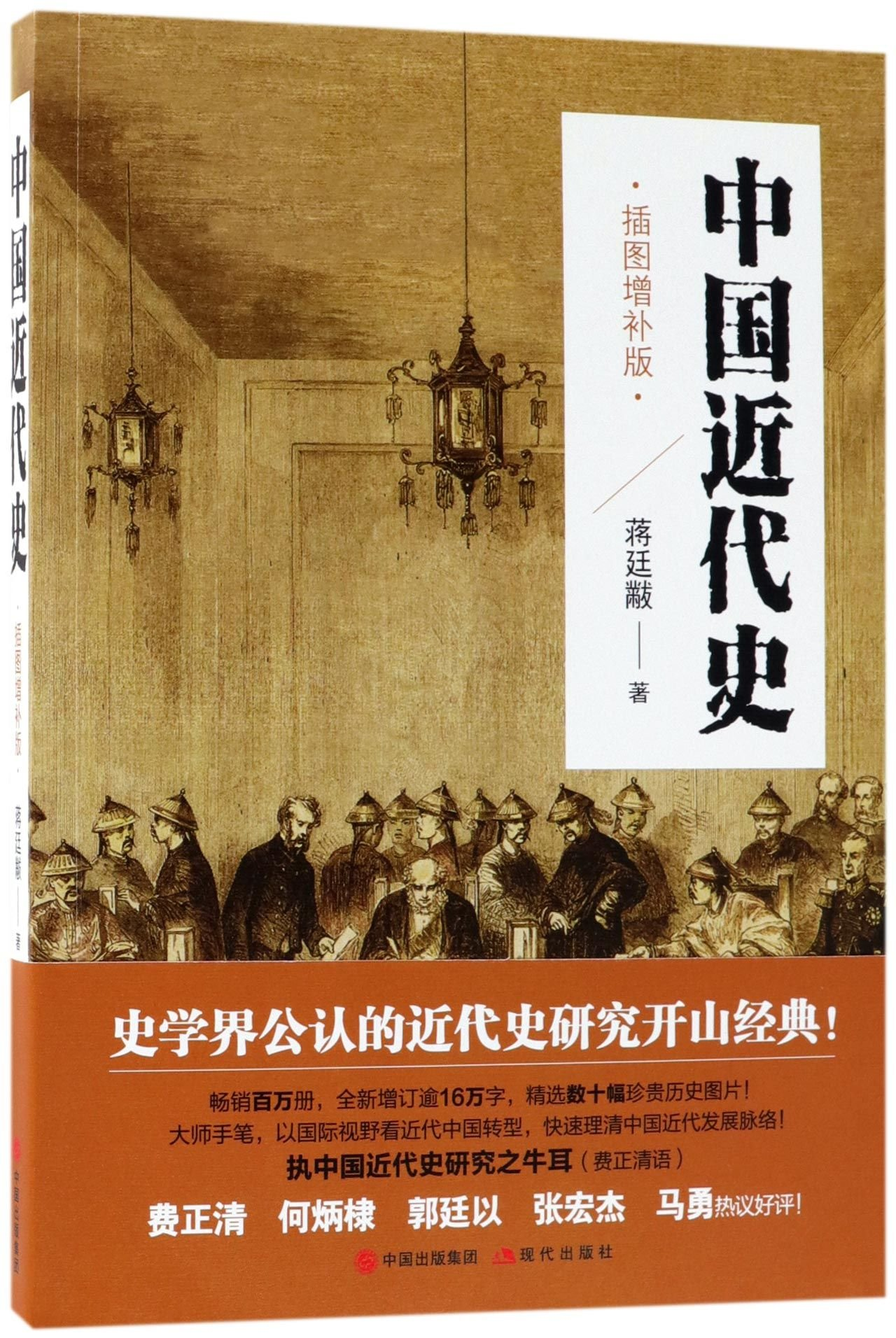 A Modern History Of China (with Pictures) (Revised Edition) (Chinese Edition)