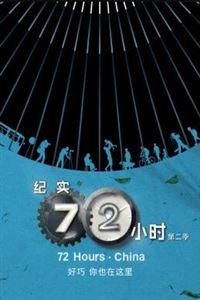 纪实72小时(中国版)第二季[更新到02集]