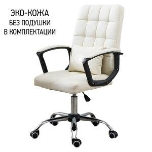 Image 3 - Cadeira de escritório cadeira de escritório cadeira de conferência cadeira de jogo cadeira de estudante cadeira de barra