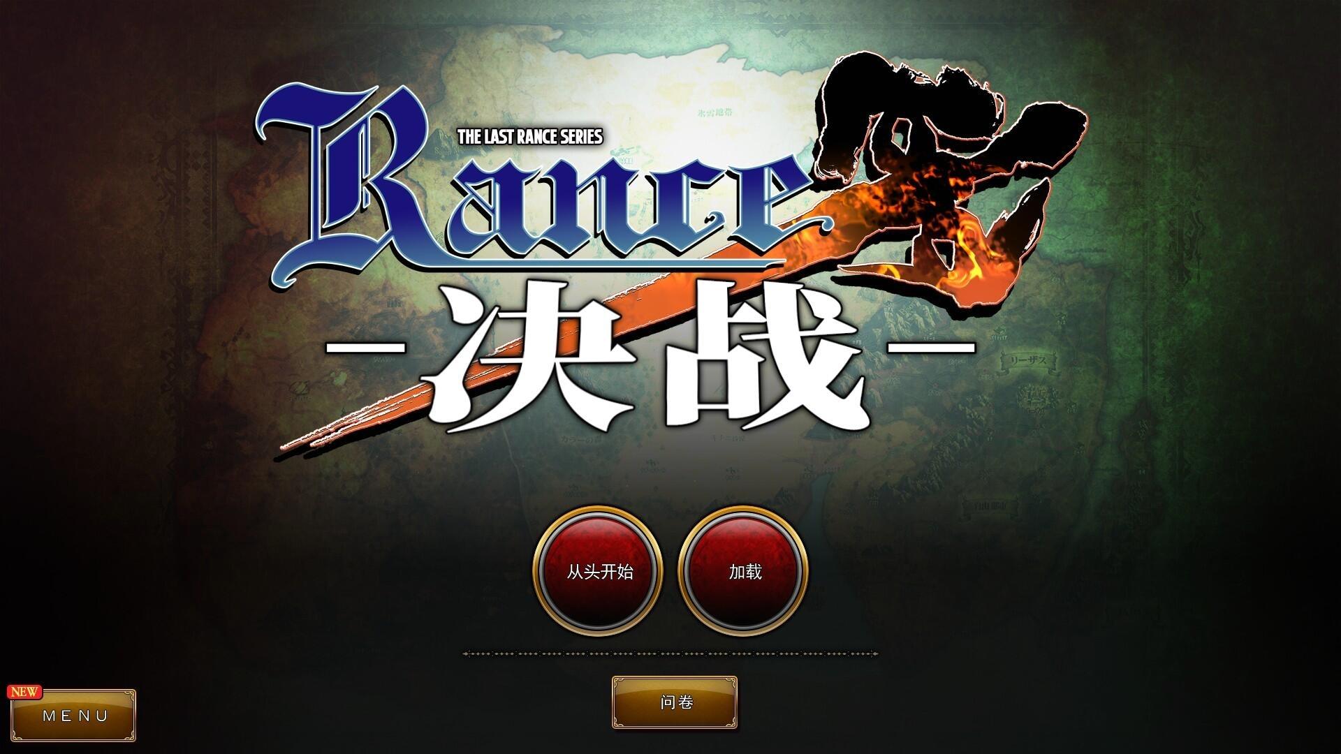 兰斯10:决战 官方中文修复版+1-10全系列游戏