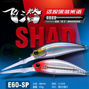 EWE Flying Diving Deep Long Cast Minow Fishing Lures Bait 8.5g 3-3.5m Dead System Suspended Fake