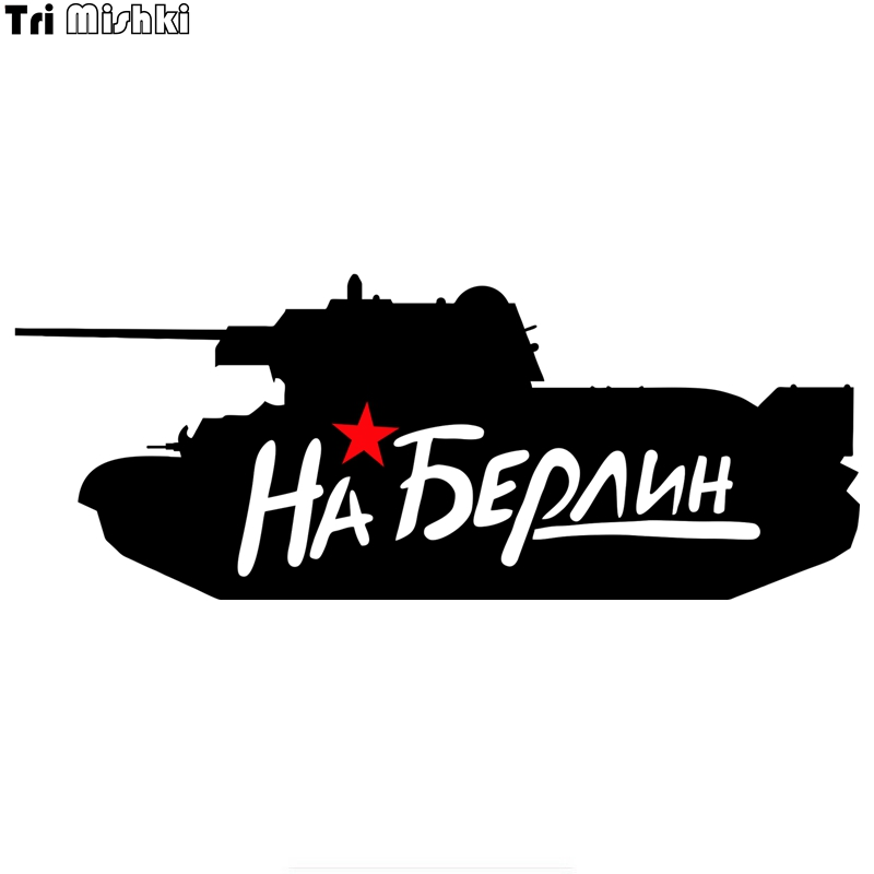 Tri Mishki HZX1149#  To Berlin On Victory Day May 9 Tank  Car Sticker Funny Vinyl Decals Motorcycle Accessories Stickers