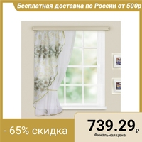 Curtain for kitchen 140x160 cm, green, left, pe 100%