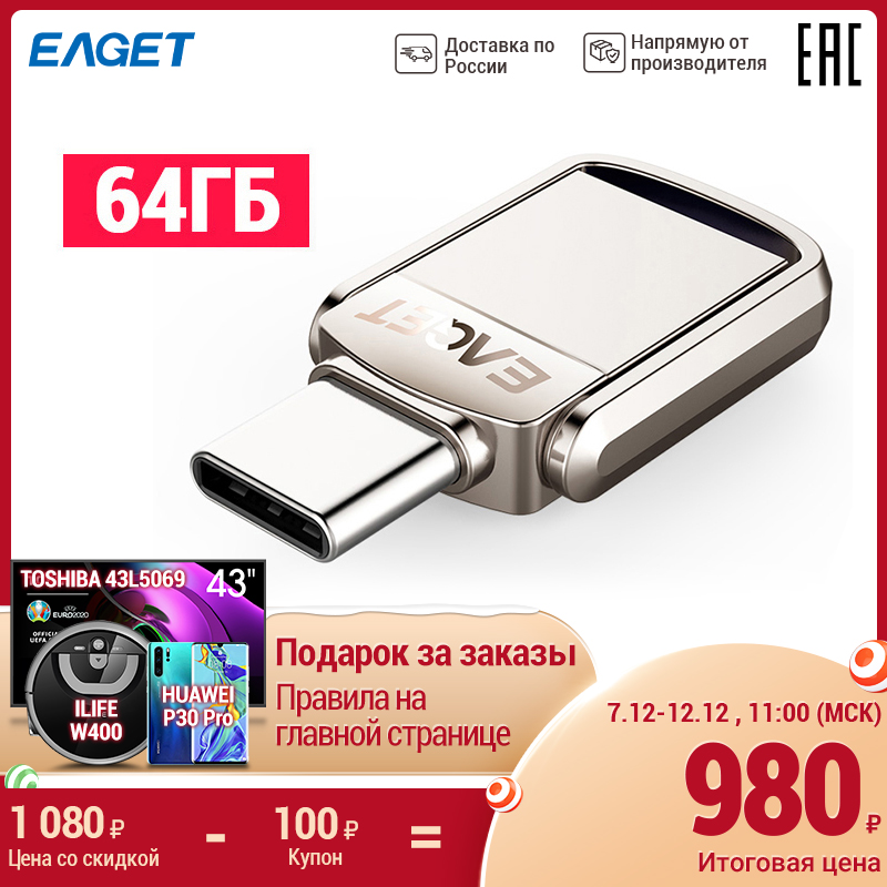 Eaget USB flash drive type C cu20 64 flash drive 64 GB for smartphones computers tablets laptops pc fast delivery in Russia|USB Flash Drives|   - AliExpress