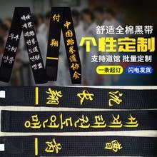 Belt Judo-Uniform Taekwondo Karate Embroidery ITF WTF Black Waist-Band Golden-Line Customizable