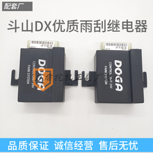 free shipping excavator Spare Parts Doosan Daewoo DX75 80 150 260 265 380 Wiper Quench Time Relay