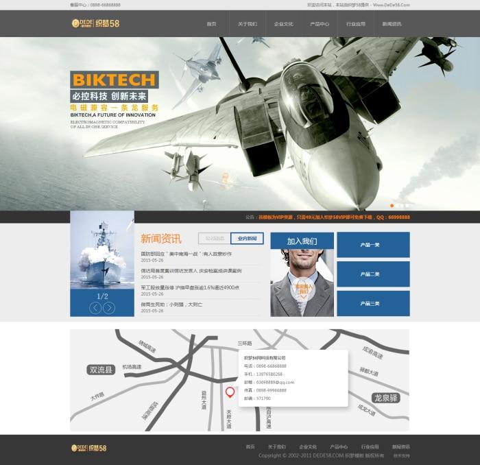 军工五金机械设备企业网站织梦源码