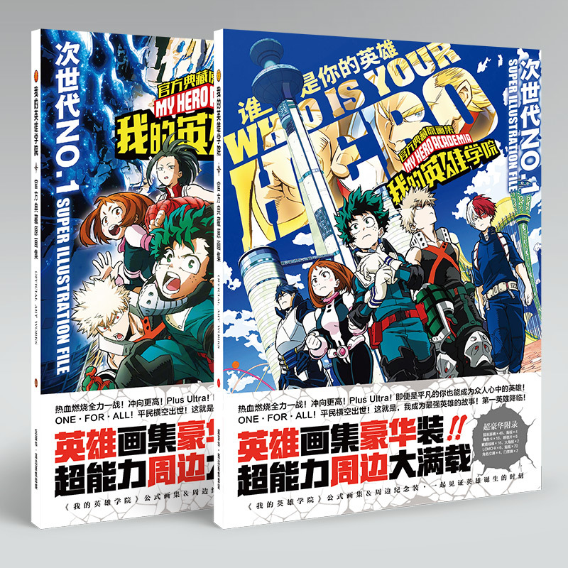 Anime Gift Box Boku No Hero Academia Colorful Art Book Limited Edition Collector's Edition Picture Album Paintings