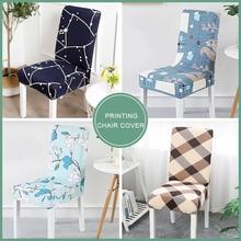 Чехлы с цветочным принтом на кресло стрейч высокие эластичные
