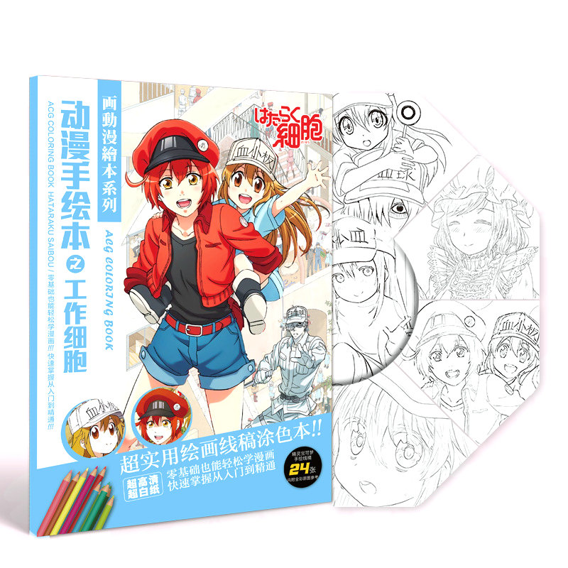 24 Page New Hataraku Saibou Cells At Work  Anime ACG Coloring Book Relieve Stress Kill Time Painting Drawing Antistress Books