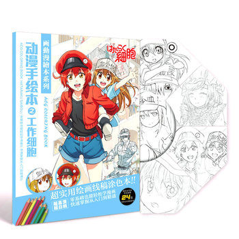 24 Page New Hataraku Saibou Cells At Work  Anime ACG Coloring Book Relieve Stress Kill Time Painting Drawing Antistress Books new time new time a47 page 7