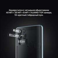 Смартфон HUAWEI P30 Pro 8+256 GB Камера 40 МП Kirin 980 Ростест, Доставка от 2 дней и Официальная гарантия  -  Код скидки для нашец группы code: P30PRO1000  цена: 41990 рублей