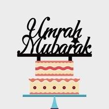1 ชิ้นส่วนบุคคลเค้กอะคริลิค Topper Umrah Mubarak เค้ก Topper สำหรับ Eid al   Fitr Lessar Eid Mubarak ตกแต่ง YC098