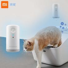 Xiaomi Paini Интеллектуальный дезодорант для домашних животных перезаряжаемый очиститель воздуха для домашних животных стерилизатор для туалета генератор озона используется в кошках, собачьем доме