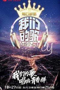 我们的歌/中国梦之声[20191215]