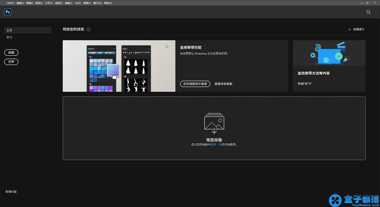 Adobe Photoshop CC 2020 v21.0.2 中文完整直装版