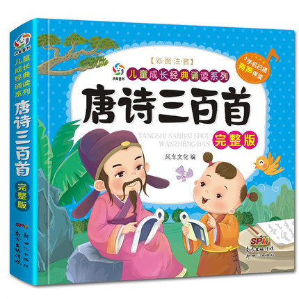 Chinese Classic Book Tang Poetry 300 Early Childhood Kids Childrn Education Picture Book With Pinyin