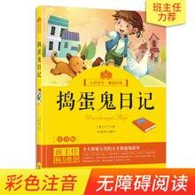 Дневник неправильного цветного иллюстрации фонетической китайской