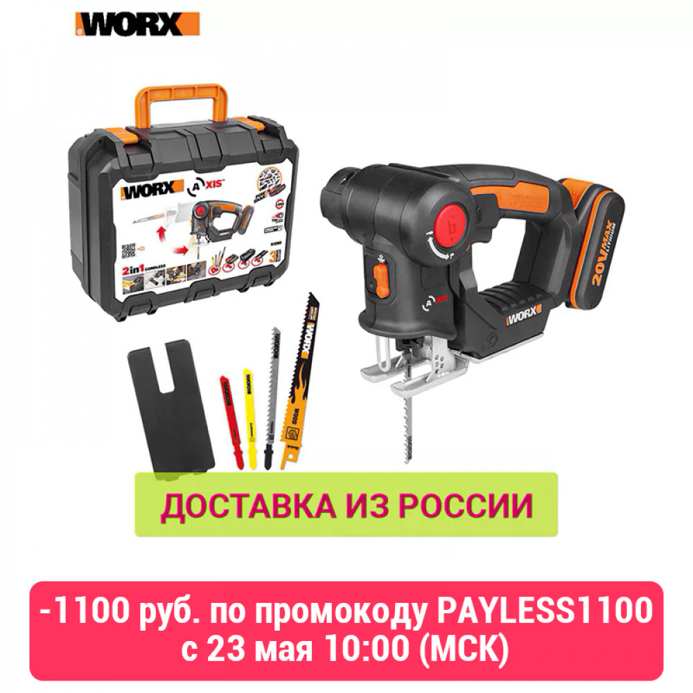 Electric Saw WORX WX550 Power Tools Jigsaw Sable Rechargeable Jigsaws