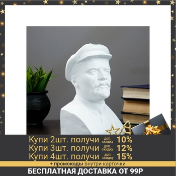 Bust of Lenin, white 13.5x21.5cm 4197408 Home decor