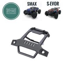 P2503 Запчасти Remo Hobby 1/16 Передний бампер для Smax, S-Evor, Rocket, Dingo, S max, RH1631 RC модели радиоуправлении