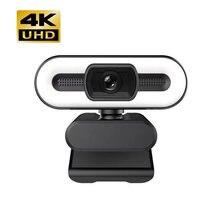 Заполнения светильник full hd 4k камера 2k веб Камера с микрофоном
