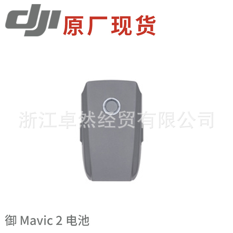 Dji Yulai Mavic 2 Pro Zoom Version Battery Unmanned Aerial Vehicle Drone Accessories Battery
