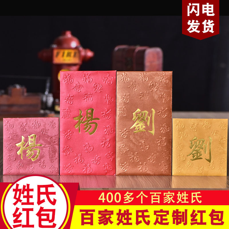 Family Name Red Packet Surnames Red Packet Hong Kong Red Envelope New Year Marriage Traditional Chinese Characters 2020 New Styl