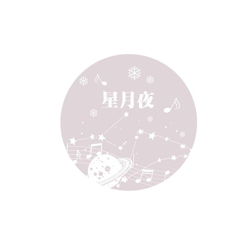 Креативная Звездная ночь лодка занавес кружева пуля журнал васи клейкая лента DIY Скрапбукинг наклейка этикетка маскирующая лента - Цвет: 14 design 3cm
