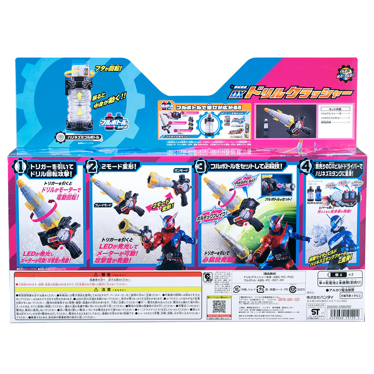 Image 2 - Kamens Rider Build Drill Smasher DX Weapon Can Be Linked with Full Bottle Action Figure Christmas Gift for ChildAction & Toy Figures   -