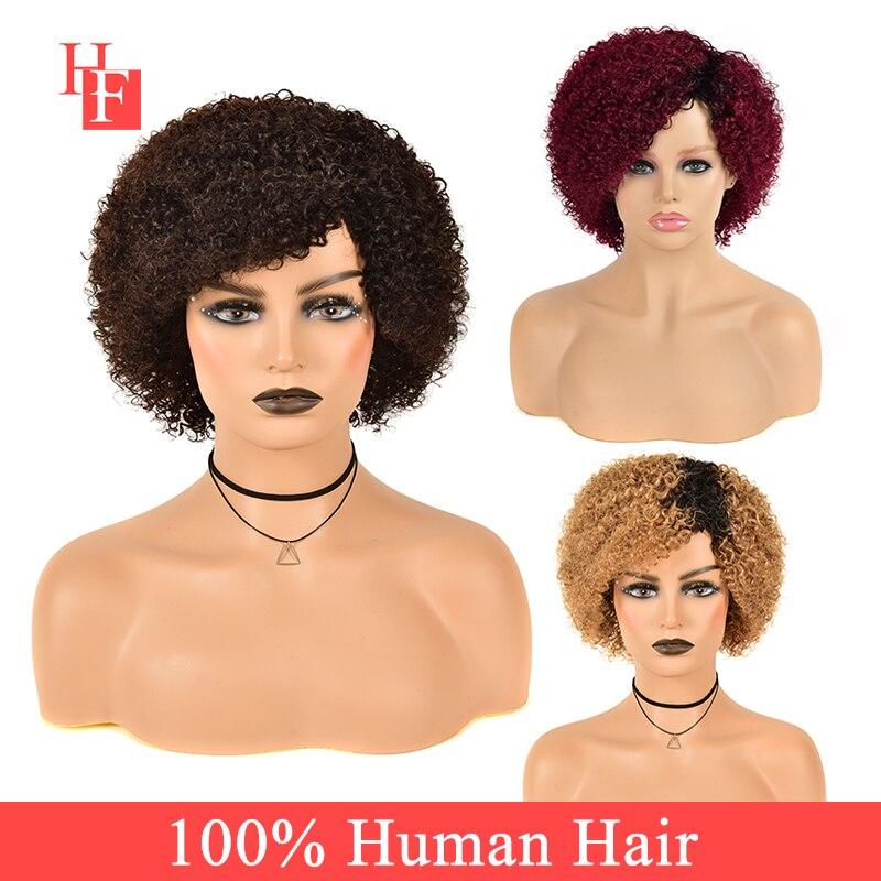 Короткие вьющиеся парики HF, парики из человеческих волос с завитками, бразильские волосы, полноценный парик 100%, парики из человеческих воло...