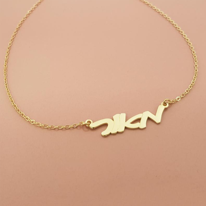 Customize Hebrew Name Necklace Silver Gold Chain Stainless Steel Custom Hebrew Letters Israeli Jewelry Personalized Gift For Her