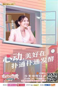 女儿们的恋爱 第二季[更新至2019-12-03期]