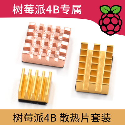 For Raspberry Pi 4 Heat Sink 3pcs Raspberry Pi 4B Aluminum Heatsink Radiator Cooling Kit Cooler